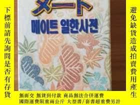 二手書博民逛書店日韓辭典罕見韓版Y198987 Dooson Dong-A 出版1997