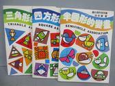 【書寶二手書T1/少年童書_JCJ】三角形的變畫_四方形的變畫_半圓形的變畫_共3本合售