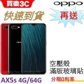 OPPO AX5s 手機 4G/64G,送 空壓殼+滿版玻璃保護貼,分期0利率