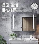 北歐實木浴室智慧鏡櫃家用衛生間鏡箱帶燈廁所掛牆式鏡子帶置物架 新年禮物YYJ