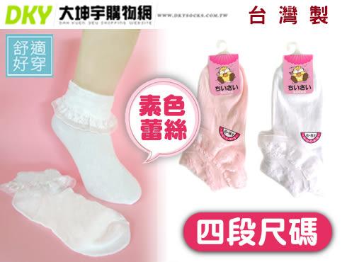 CA-0231 台灣製 小海瀨 素色蕾絲花邊反折童襪 公主襪 嬰兒襪 4段尺碼 0~12歲