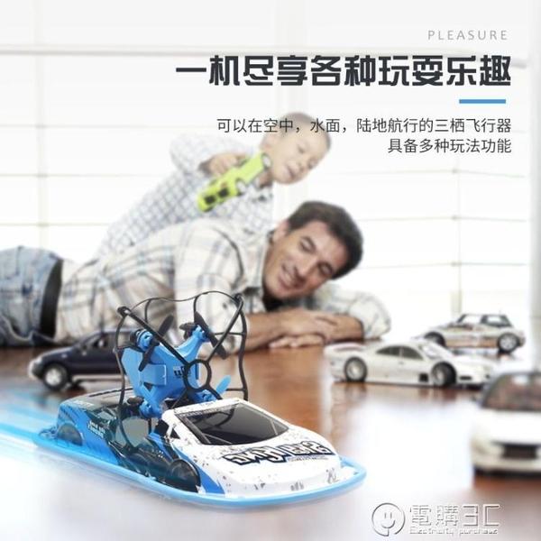海陸空迷你無人機遙控飛機車船四軸飛行器耐摔感應黑科技兒童玩具 電購3C