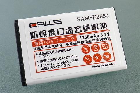CALLS/其他廠牌 防爆高容量 手機電池 1100mah Samsung (E2550) E2550/S3550