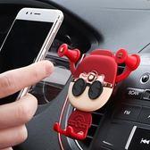 財神駕到車載手機架出風口車內車用車上支撐架汽車手機支架導航架