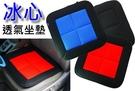 AGR 心洞 三明治 透氣 舒適坐墊 方形坐墊 三色選擇 止滑設計 不跑動 不悶熱 透氣十足 台灣製
