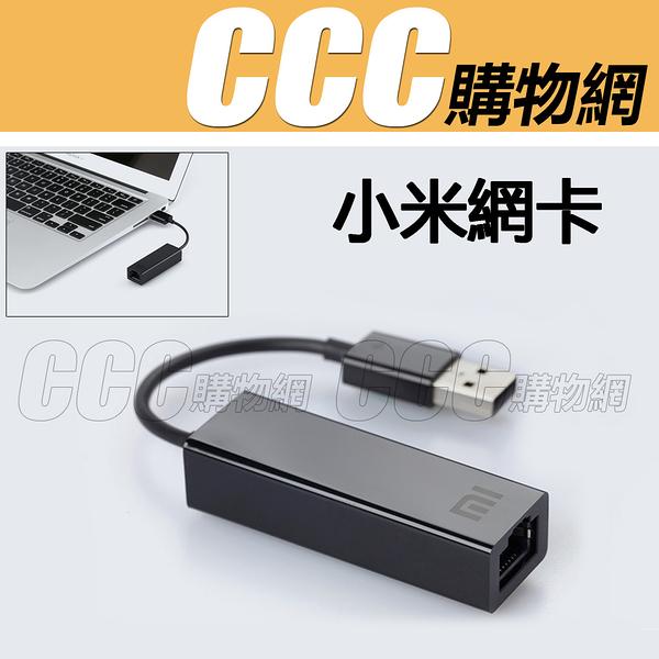 小米 USB網卡 USB轉RJ45 網線接口
