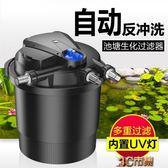 魚池過濾器大型魚缸過濾桶錦鯉池凈化器水池循環設備過濾系統 igo免運