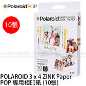 POLAROID 寶麗萊 POP 相機專用 ZINK Paper 相印紙 3x4 10張入 (國祥公司貨) POP 觸控拍立得 專用相片紙