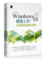 二手書博民逛書店 《Windows 10極速上手:全面啟動雲端新視界》 R2Y ISBN:9789864340651│江明樵