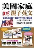 美國家庭萬用親子英文:從孩子出生到出國,一本書讓你用20年的會話書!(附10小時