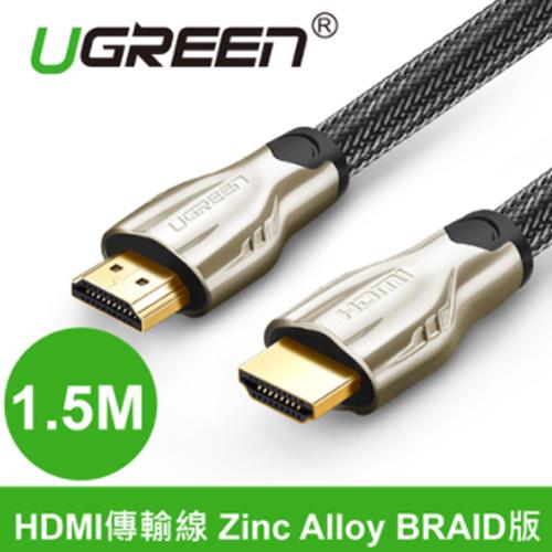 UGREEN 綠聯 11190 HDMI 2.0 傳輸線 Zinc Alloy BRAID版 1.5米 1.5M