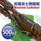 【屏聚美食】加拿大直送-頂級波士頓高壓龍蝦1隻(750g±10%/隻)免運組_第2件以上每件折後↘783元