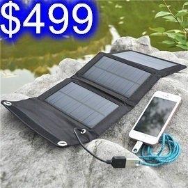 便攜折疊太陽能充電器 5W戶外太陽能行動電源 太陽能轉換器 各式手機通用【M77】