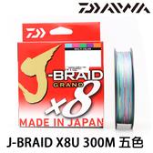 漁拓釣具 DAIWA J-BRAID GRAND×8U 300m 五色 #1.5 (PE線)
