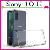 Sony Xperia 10 II 六吋 四角加厚氣墊背蓋 透明手機殼 防摔保護套 TPU手機套 矽膠軟殼 全包邊保護殼