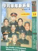 【書寶二手書T2/政治_LDN】中共軍隊新將星_凌海劍作