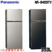 好禮送【Panasonic國際牌】393L變頻雙門冰箱NR-B409TV-星空黑