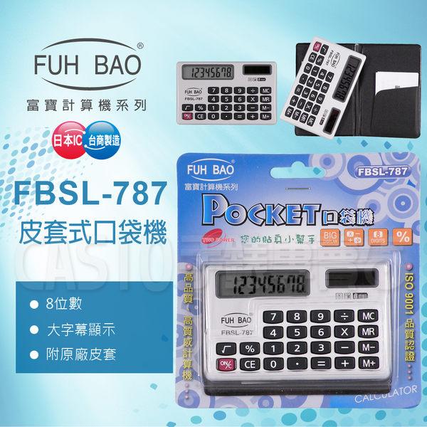 CASIO 專賣店 FUH BAO 計算機 FBSL-787 皮套式口袋機 ( 同 CASIO SL-787 )