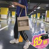 包任選2件85折側背包韓版簡約透明笑臉大容量單肩包【08G-T0213】