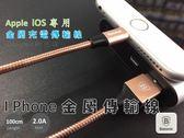 『Baseus iPhone 1米金屬傳輸線』iPhone 7 Plus i7 iP7 倍思金屬線 充電線 編織線 快速充電