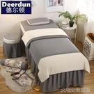 美容床罩美容床罩四件套北歐風美容院專用按摩單件帶洞簡約床罩套YJT 快速出貨