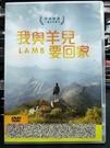 挖寶二手片-0B05-623-正版DVD-電影【我與羊兒要回家】-瑞德特阿瑪雷(直購價)
