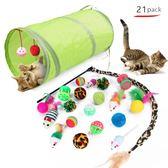 寵物玩具21套裝 貓咪通道逗貓棒組合【時尚大衣櫥】