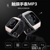 隨身聽手錶mp3MP4聽音樂播放器觸摸屏藍芽插卡可愛迷你運動無損看電子書 數碼人生