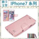 蘋果 IPhone7 4.7吋 Plus 5.5吋 月詩系列 皮套 蠶絲紋 內軟殼 插卡 支架 軟殼 保護套 手機套