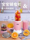 輔食機嬰兒多功能一體全自動迷你料理打水果泥寶寶研磨器小型工具 享購