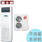 【萬士益冷氣】15-20坪 定頻箱型《MAS/RX-112MD》能源效能5級 全新原廠保固