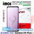 【愛瘋潮】Samsung Galaxy S9 Plus / S9 iMOS 3SAS 【正面】防潑水 防指紋 疏油疏水 螢幕保護貼