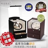 皮革全自動靜音2格搖錶器+2格收藏盒-黑/咖 收納盒自動機械手錶轉錶器自動上鍊盒-時光寶盒8198