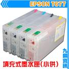 九鎮資訊 EPSON T677/677 填充墨水匣 含水 WP-4011/WP-4091/WP-4531