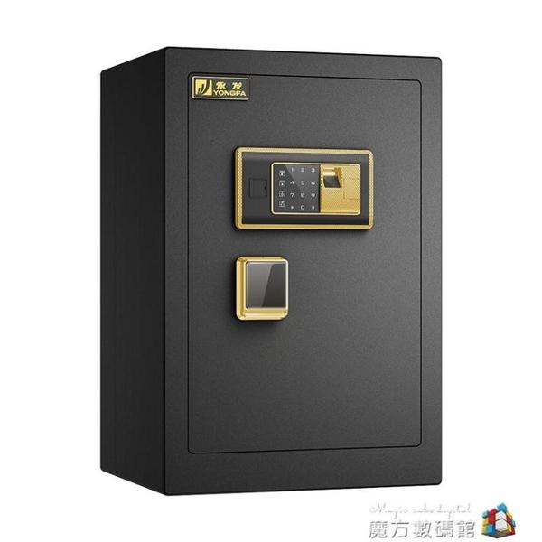 保險櫃45/60/80CM家用小型防盜保險箱指紋密碼鑰匙保管箱電子辦公全鋼隱形入牆迷你入 魔方數碼館