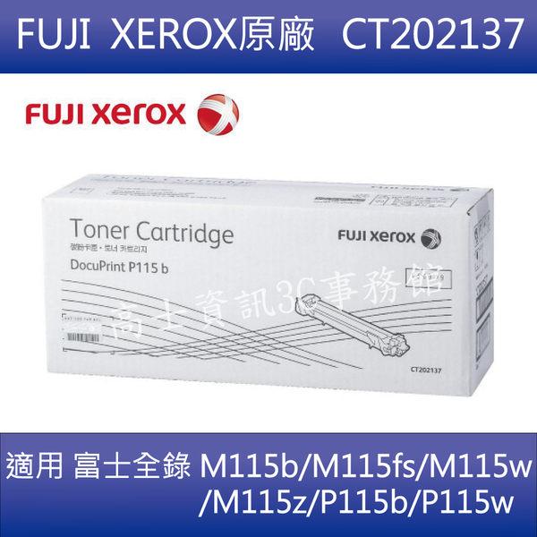 【FUJI XEROX】原廠碳粉匣 黑色 CT202137 (1K)/適用 富士全錄 M115b/M115fs/M115w/M115z/P115b/P115w