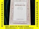 二手書博民逛書店現代中國社會問題罕見第4冊Y390555 孫本文 商務 出版1947