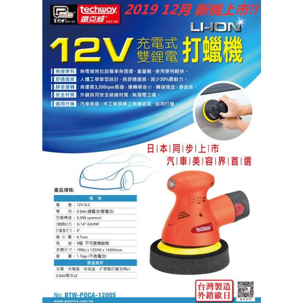 【台北益昌】原廠配一個打蠟棉 TECHWAY 鐵克威 充電 無線 打蠟機 12V 鋰電 打腊機