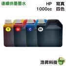【四色一組/奈米寫真/填充墨水】HP 1000CC 適用所有HP連續供墨系統印表機機型