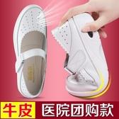 護士鞋  2020新款軟底坡跟透氣防臭白色鏤空舒適氣墊平底