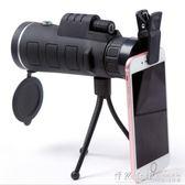 40X60高倍高清 拍照 支架 望遠鏡調焦戶外單筒望遠鏡微光夜視支架 ♥怦然心動♥