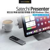 Satechi R2 Presenter 多媒體 遙控器 簡報器 支援 Keynote / PPT iPad Macbook