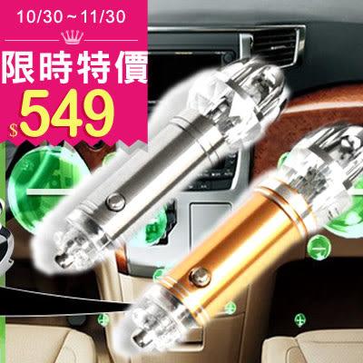 【Love Shop】IONKINI 480萬 車載空氣清淨機 車用空淨機 負離子空氣清淨棒  空氣清淨器 送家用轉接座