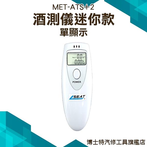 《博士特汽修》2018年新款 酒測儀 酒精快速檢測器 酒駕測試儀 酒測儀 酒精測試儀 MET-ATS+2