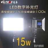攝影燈 L116單反攝影LED婚慶補光燈相機攝像機拍照小型燈光便攜燈 MKS 第六空間