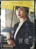 影音專賣店-P04-118-正版DVD-韓片【罪愛】-宋慧喬 宋昌義 南智賢