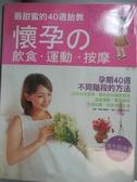 【書寶二手書T2/保健_QLR】最甜蜜的40週胎教-懷孕的飲食.運動.按摩_學園社編輯部