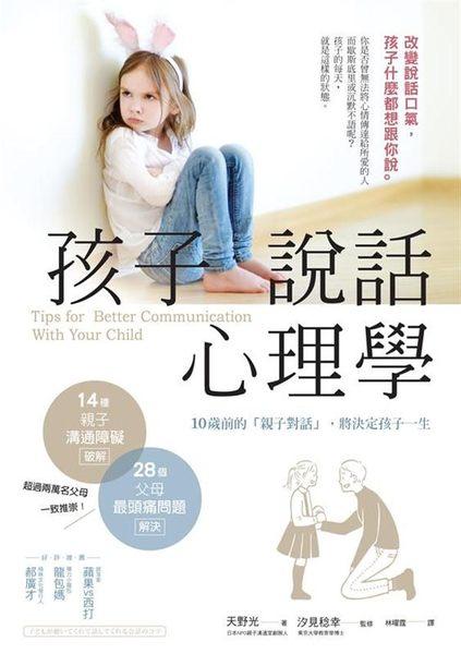 孩子說話心理學:改變說話口氣,孩子什麼都想跟你說