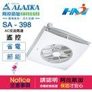 《ALASKA阿拉斯加》輕鋼架節能循環扇系列 SA-398(遙控) 智慧型快拆設計 通風扇 換氣扇