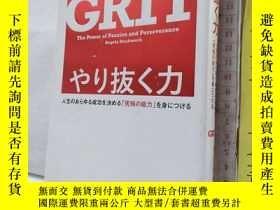 二手書博民逛書店神崎朗子罕見譯 GRIT やり拔く力 日文原版32開軟精裝綜合書